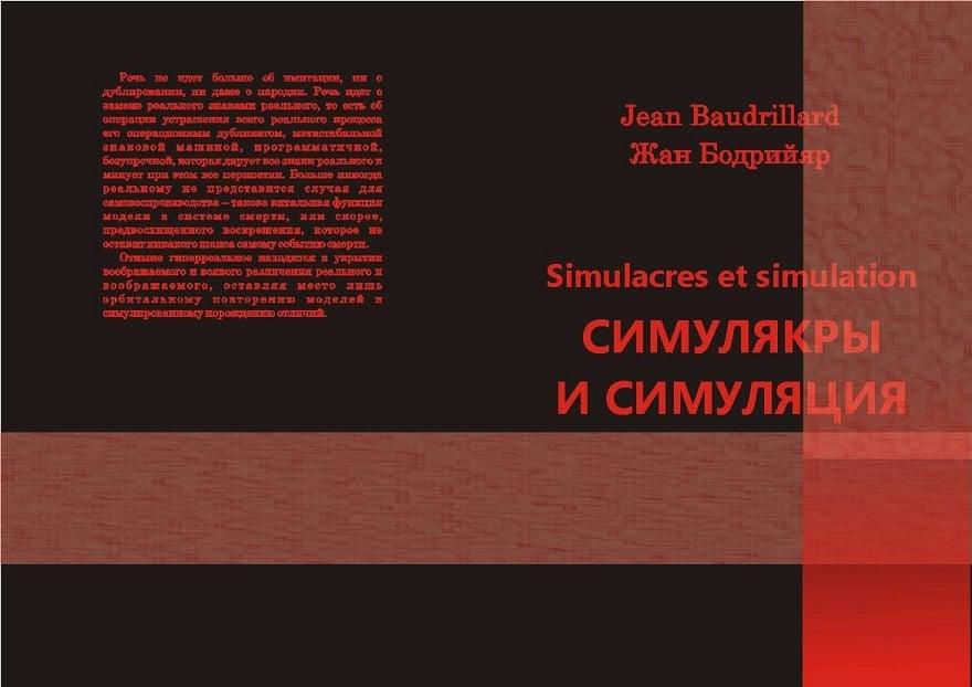 Zhan-Bodriyyar-Simulyakry-i-simulyatsii_3